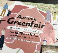 【入場無料】10/30~11/7まで、広島市植物公園では「秋のグリーンフェア」が開催されるみたい。
