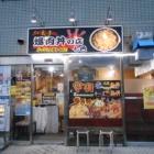 『八王子 爆肉丼の店 七色』の画像