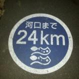 『多摩川ラン』の画像