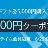 『【6/22まで】Amazon、ギフト券5,000円以上購入で500円クーポンをプレゼント!!10%還元とか激アツなんだが』の画像