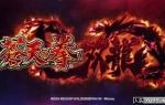 P蒼天の拳 双龍「私の初打ち」<サミー>【パチ私伝<PACHI SIDEN>】