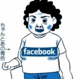 『【地元の人間観察記録】Tシャツのデザインが!!』の画像