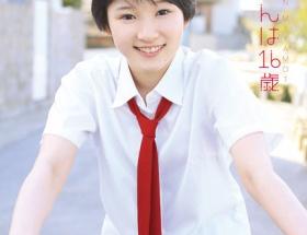 ハロプロで一番可愛いと評判の16歳の女の子をご覧下さい