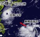 台風25号が24時間以内に発生。グアム近海の熱帯低気圧が台風に発達、24号と似た進路を取る予想。気象庁