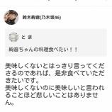『【乃木坂46】鈴木絢音『美味しくないとはっきり言ってくださるのであれば、是非食べていただきたいです。 美味しくないのに美味しいと言われることほど悲しいことはありません。』』の画像