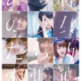 『【乃木坂46】MV集の発売記念CMを連日大公開!!本日は池田一真Ver.!!!』の画像