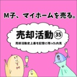 『M子、マイホームを売る〜売却活動35 売却活動史上最も記憶に残った内見〜』の画像