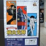 『企画展『横山光輝~生誕80周年記念』』の画像