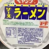『【スーパー:カップラーメン】ペヤング ソースラーメン』の画像