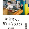 【GALLERY】9/26〜加瀬健太郎『「お父さん、大阪で写真展だいじょうぶ?日記」@スタンダードブックストア』