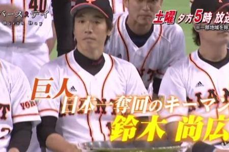 鈴木尚広(36)wwwwwwwwwwwwww alt=