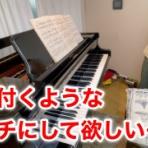 ピアノ選びのアラカルト