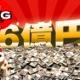【朗報】宝くじ6億円当選者が2ちゃんに降臨