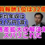 日本株投資家 坂本彰【公式】ブログ