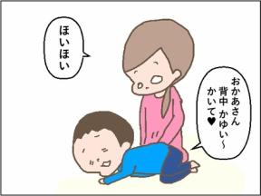 僕らの東西南北〜ダイちゃん編〜