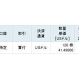 『【XOM】不人気優良株のエクソン・モービルを5000ドル分買い増しました。』の画像