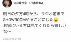 【乃木坂46】SHOWROOMの主の緊急配信 クル━━━━━━(゚∀゚)━━━━━━ !!!!!