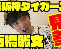 【YouTube】元阪神・高橋氏がYouTubeチャンネルを開設 「進塁打が一番嫌」プロ生活で培われた投手心理を明かす