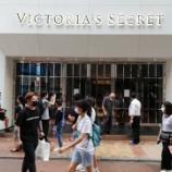 『【香港最新情報】「『ビクトリアズシークレット』旗艦店、閉店に」』の画像
