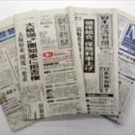 若者の87%「新聞は必要ない。偏向された新聞よりネットで必要な情報を自分で見つけます」