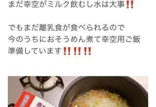 【悲報】辻希美さん、台風対策して炎上する