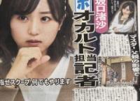 坂口渚沙ちゃん、東スポのオカルト担当記者にwww