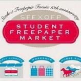 『Student Freepaper Forum(SFF)10周年記念プレイベント開催』の画像