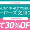 honto - マリーローズ文庫フェア -48作品30%OFF!!