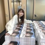 『[イコラブ] 大谷映美里 1st写真集『好きな人』追加開催のオンラインサイン会(4月14日)!まとめ…』の画像