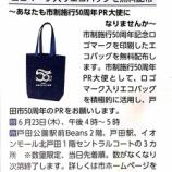 『6月23日(木)市制施行50周年記念ロゴマーク入りエコバッグが無料配布されます』の画像