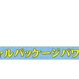 『【ドラスラ】5月31日(火)アップデート記念キャンペーンのご案内』の画像