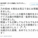 『【乃木坂46】クイズ王 古川洋平『4期生お見立て会にお邪魔してきました。 今回はメンバーとの握手の権利をかけたクイズ企画の問題作成・監修を担当させて頂きました。』』の画像