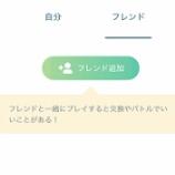 『ポケモンGO・海外の友達にギフトを送る』の画像