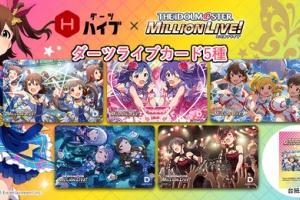 【ミリオンライブ】3月16日にダーツハイブ「アイドルマスター ミリオンライブ! ダーツライブカード」5種が発売!&2021年6月にも新たに発売予定!