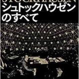『松平敬著「シュトックハウゼンのすべて」(アルテスパブリッシング刊)』の画像