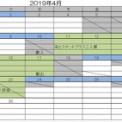 2019年4月教室カレンダー