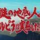 【悲報】藤岡弘探検隊、ガチで人死にが出る寸前だった