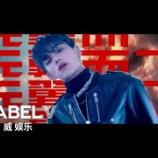 『'无翼而飞 (Take Off)' MV』の画像