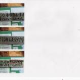 『実物資料集39 学級経営写真集5』の画像