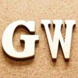 『【vol.13 営業職一年目 GWの過ごし方】』の画像