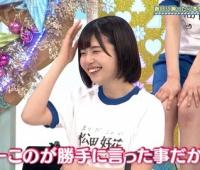 【日向坂46】松田好花、新しいあだ名をゲットする!