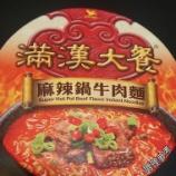 『滿漢大餐 今度は麻辣牛肉麵味に挑戦』の画像