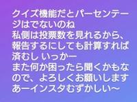 【乃木坂46】佐々木琴子のインスタストーリーwwwwwwwww