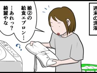洗濯物その畳み方は止めていただきたい