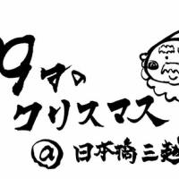 【イベント告知】クリスマス書道@日本橋三越本店