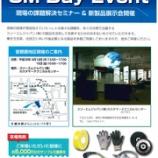 『【展示会】現場の課題解決セミナー&新製品展示会開催@スリーエムジャパン㈱【神奈川県相模原市】』の画像