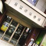 『関西将棋会館でバターライスたべてきました♪ #りゅうおうのおしごと』の画像