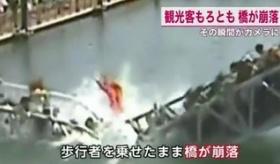 【世界の中国】  中国で 観光地の 橋が崩壊。   海外の反応