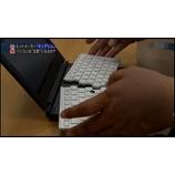 『キングジムの折りたたみ式(プリエ式)のキーボードを持ったKING JIMのポータブックXMC10が、9万円→2万円前後の投げ売り!』の画像