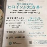 『【乃木坂46】これは専属確定路線だな…『non-no』遠藤さくらが降臨!!!キタ━━━━(゚∀゚)━━━━!!!』の画像